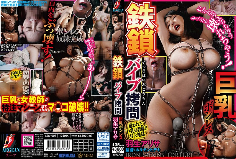 Cover [AEG-007] Iron Chain Vibe Torture Big Breasts Bonless Arisa Hanyu