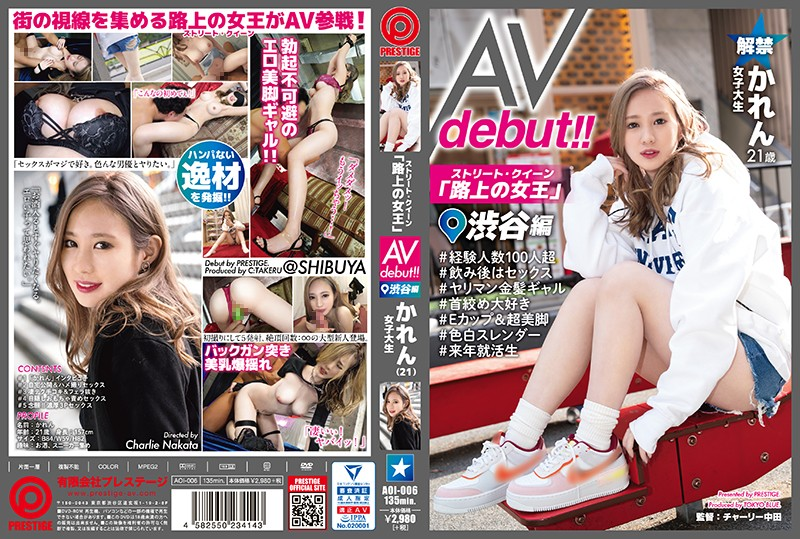 Cover [AOI-006] Street Queen AV Debut! !! Karen (21) Female College Student The Queen On The Street Who Gathers The Eyes Of The City Participates In AV!