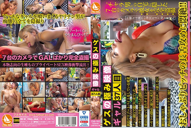 Cover [CMI-162] Guess's Extreme Video Gal 37th