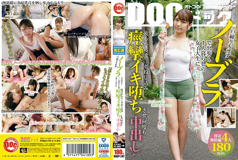 Cover [DOCP-247] A Female College Student Who Walks Out Without A Lock Without A Bra Is A Convulsive Convulsion Screwed From Behind From A Female College Student, And Cum Shot Repeatedly!