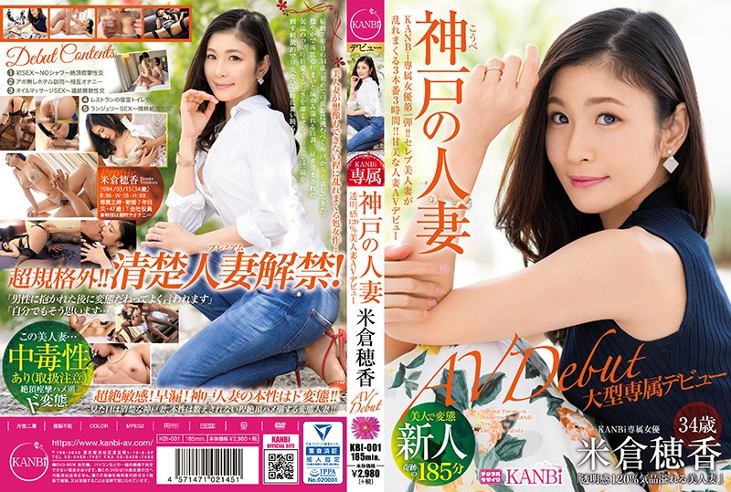 Cover [KBI-001] KANBi Exclusive First Volume!Transparent Feeling 120% Married Wife Of Kobe, Hoaka Yonekura 34 Years Old AV Debut Beautiful Woman Virgin Work That Is Disturbed Enough To Imagine