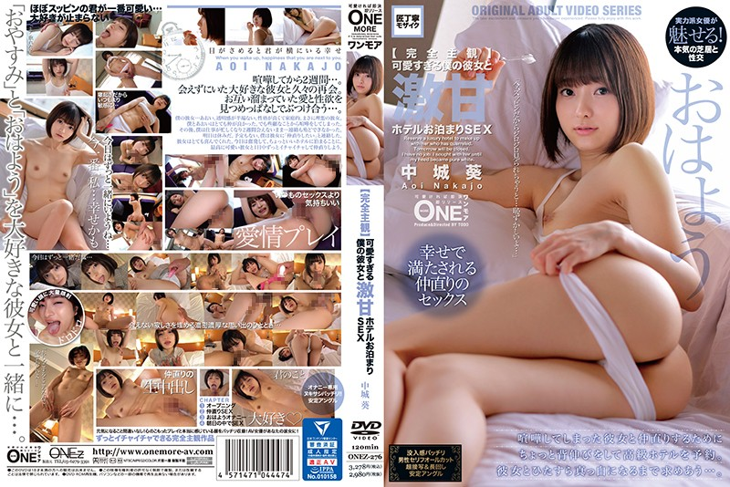 Cover [ONEZ-276] [Completely Subjective] My Girlfriend Who Is Too Cute And A Super Sweet Hotel Staying SEX Aoi Nakashiro