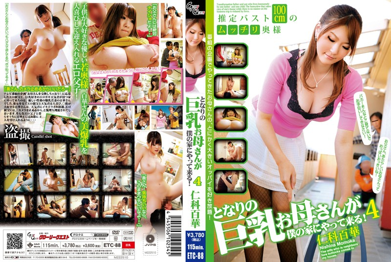 Big Tits Japanese Teacher