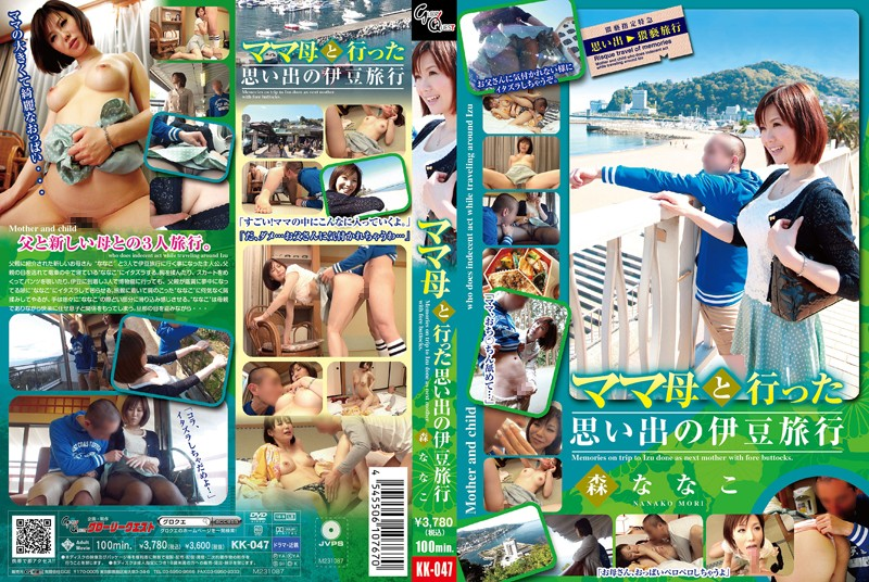 Cover [KK-047] Nanako Mori – Trip to Izu With Stepmother That Stirs Memories