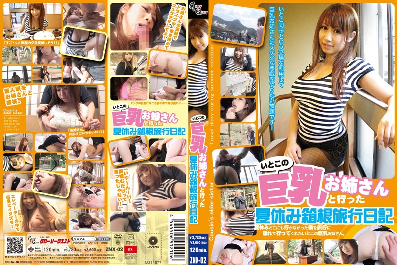 Cover [ZNX-02] Hakone Summer Vacation Travel Diary Busty Older Sister Went With Cousin