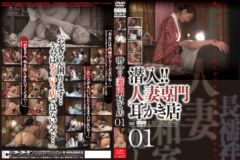 Cover [C-1627] Infiltration! ! Married 01 specialty shops ear