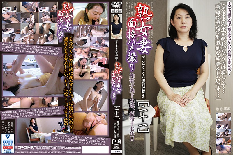 Cover [C-2489] Mature Wife Interview Gonzo [21]
