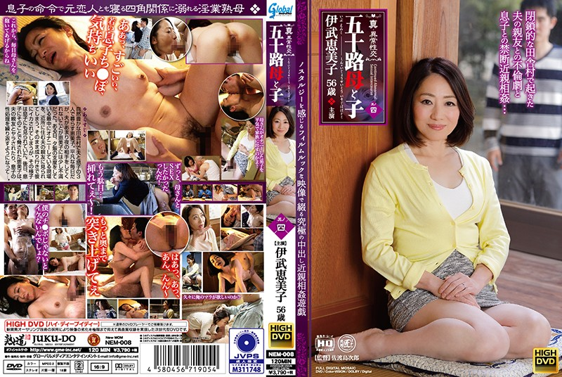 Cover [NEM-008] True ・ Abnormal Sexual Intercourse 50 Years Mother And Son Shinono 4 Ibumi Emiko