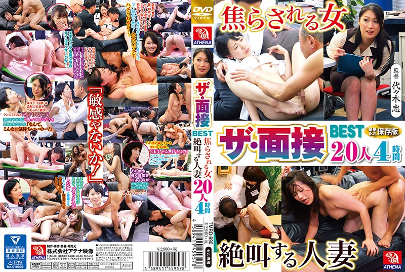 Cover [TMRD-990] The Interview BEST Woman Who Is Impatient 20 Screaming Married Women 4 Hours