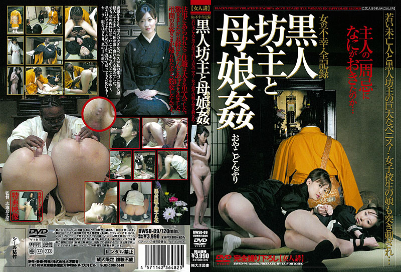 Cover [BWSD-09] Mother And Daughter Fucking Shaved Black Record Of All-unhappy Woman