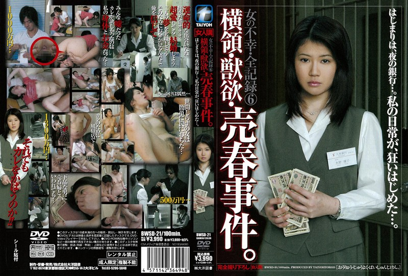 Cover [BWSD-21] Animalism, Embezzlement, Prostitution Incidents Recorded Six All-unhappy Woman.