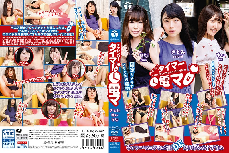 Cover [LHTD-009] Challenge! Timer Denma Satomi/Yui/Rina