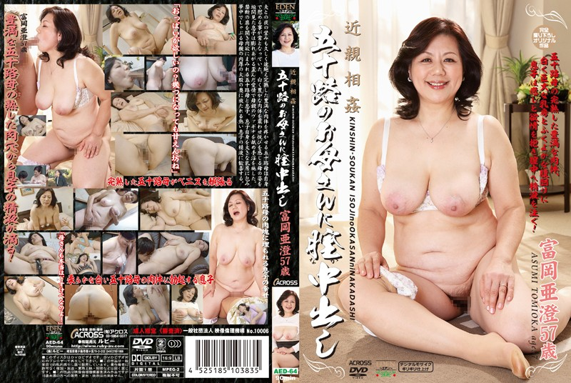 Cover (AED-64) Azumi Tomoika– Incest, Cream Pie  Mother