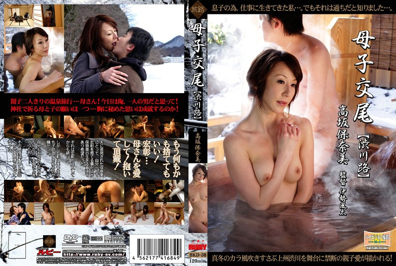 Cover [BKD-38] Maternal And Son Copulation [path Shibukawa]