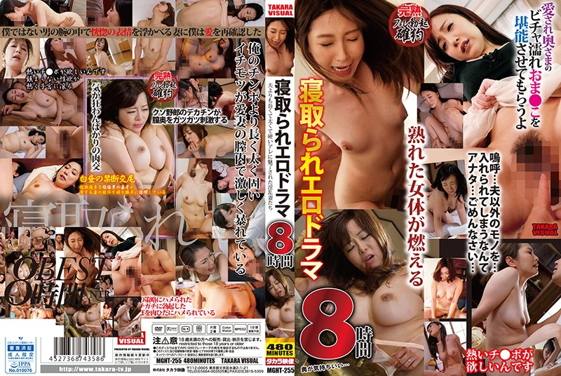 Cover [MGHT-255] Nasty Wives Who Were Cuckold And Fascinated By 8 Hours Of Erotic Drama Longer, Thicker And Harder Than Their Husband