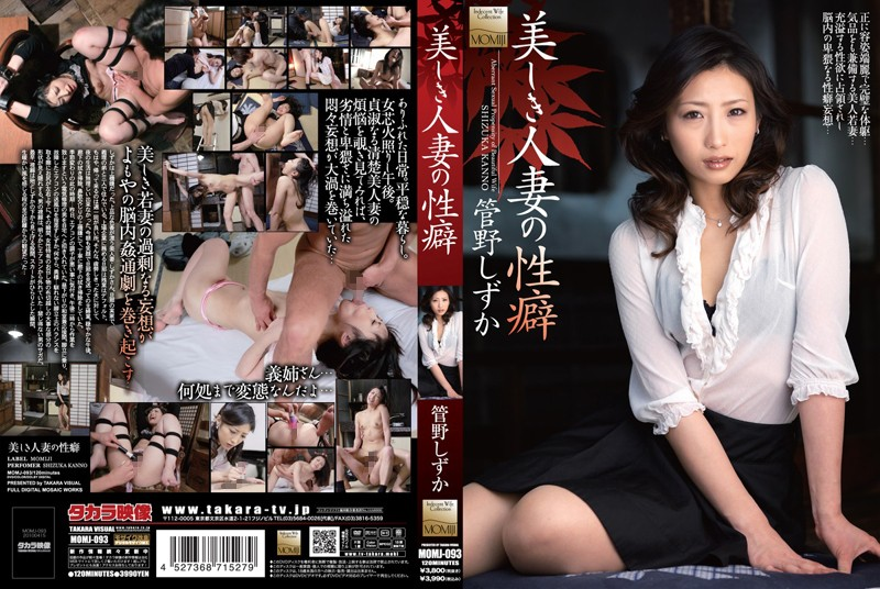 Cover [MOMJ-093] Kanno Quiet Propensity Of Beautiful Married Woman