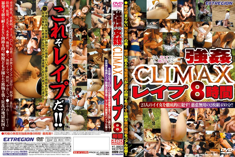 Cover ERDV211 | Hard Core Humiliation Climax!