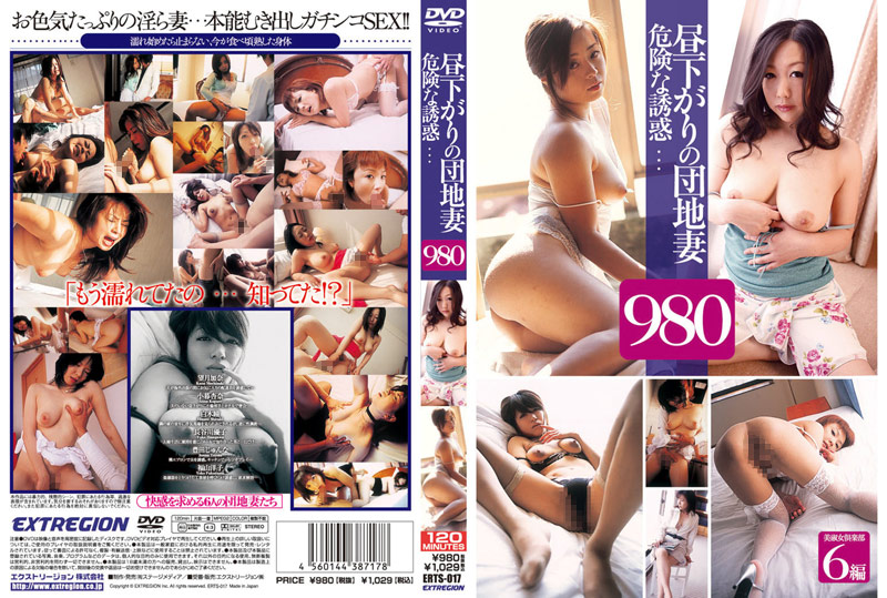 Cover [ERTS-017] Seduce Housewife Fuck at Afternoon