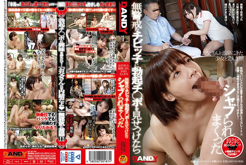Cover [DANDY-725] A Dad And A Girl Who Came To The Hot Spring Alone! When I Showed My Erection Ji Po To An Unsuspecting Little Child, I Was Shaved