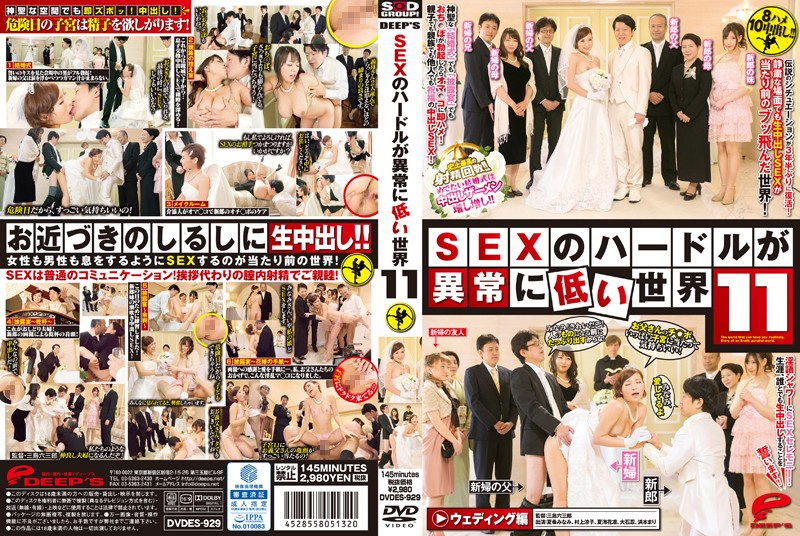 Cover [DVDES-929] (English subbed) A World with Exceptionally Low Hurdles to SEX 11