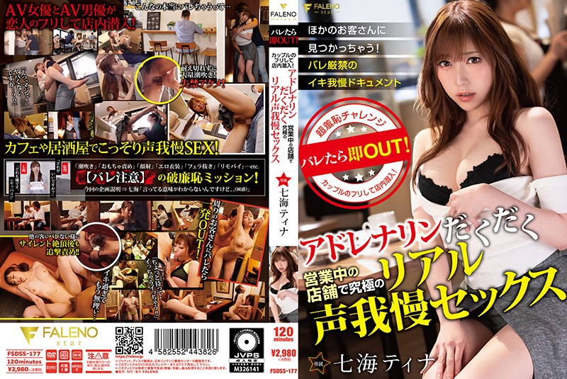 Cover [FSDSS-177] Immediately OUT When It Gets Caught! Pretend To Be A Couple And Infiltrate The Store! The Ultimate Real Voice Patience Sex At A Store That Is Open For Adrenaline Tina Nana