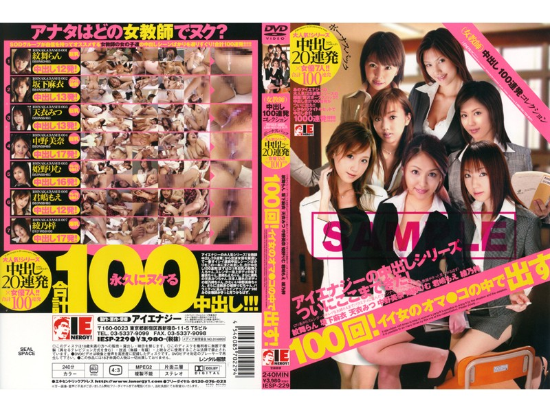 Cover [IESP-229] 100 Pies Barrage Collection (female Teacher)