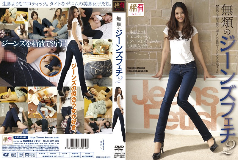 Cover [KUF-13045] Jeans Fetish 2 Unrivaled