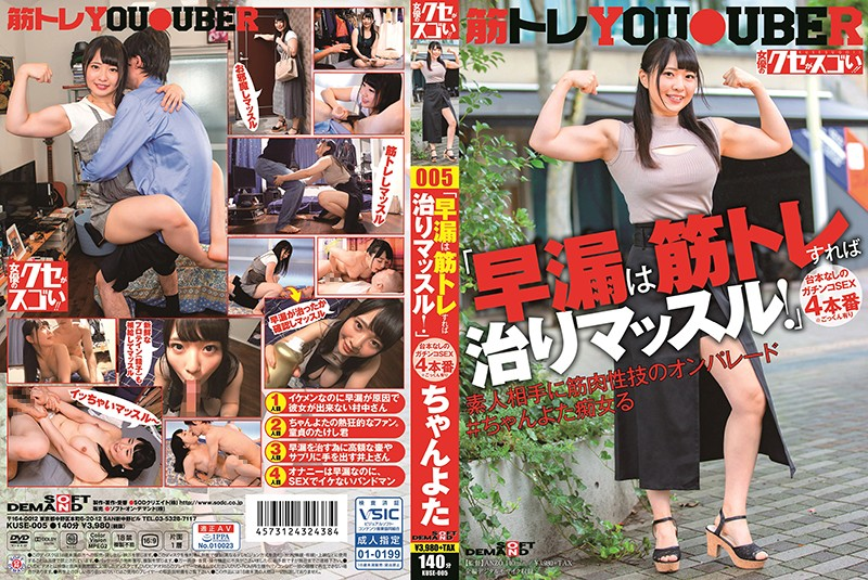 "Cover [KUSE-005] ""Premature Ejaculation Can Be Cured By Muscle Training!"" Gachinko SEX 4 Production Without Script * Cum Swallowing On Parade Of Muscular Skills Against Amateur Opponents # Chanyota Slut"
