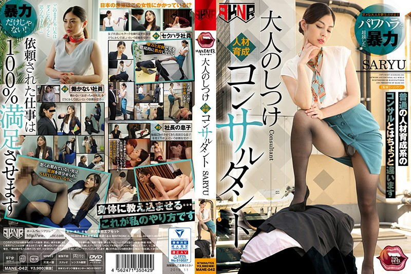 Cover [MANE-042] Adult Training Human Resource Development Consultant SARYU Suisui