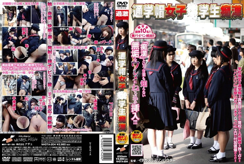 Cover [NHDTA-204] Female Molester school students