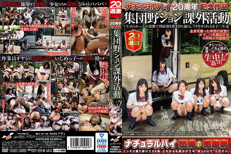 Cover [NHDTB-335] Natural High 20th Anniversary Work Collective Field Activity Extracurricular Activities Girls Who Are Drunk And Leaked With Diuretics In Counterattack Of A Bullied Child ○ Students