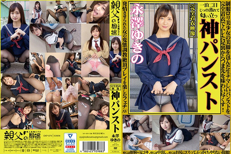 Cover [OKP-079] God Pantyhose Yuki Nagasawa's Uniform Lori Enjoy The Raw Pantyhose That Wraps The Beautiful Legs Of A Beautiful Girl In Full Clothes And Taste The Toes From The Soles Of The Feet!
