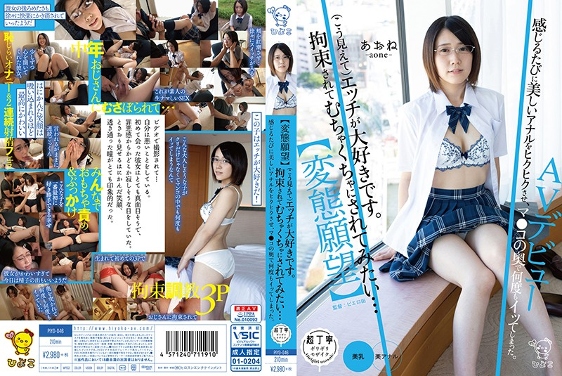 Cover [PIYO-046] [Hentai Desire] (Looks Like This) I Love Ecchi. I Want To Be Tied Up And Messed Up … AV Debut Aone
