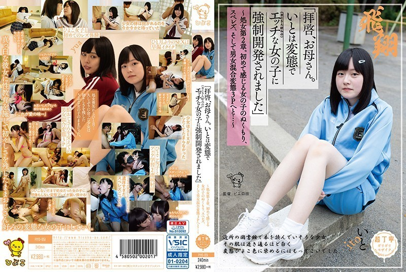 "Cover [PIYO-051] ""Dear Sir, Mom. I Was A Metamorphosis And Forced Development By An Uncle's Favorite Girl.""-Virgin Chapter 2. To The Warmth Of Girls Who Feel For The First Time, Sperez, And Mixed Sex 3P …"