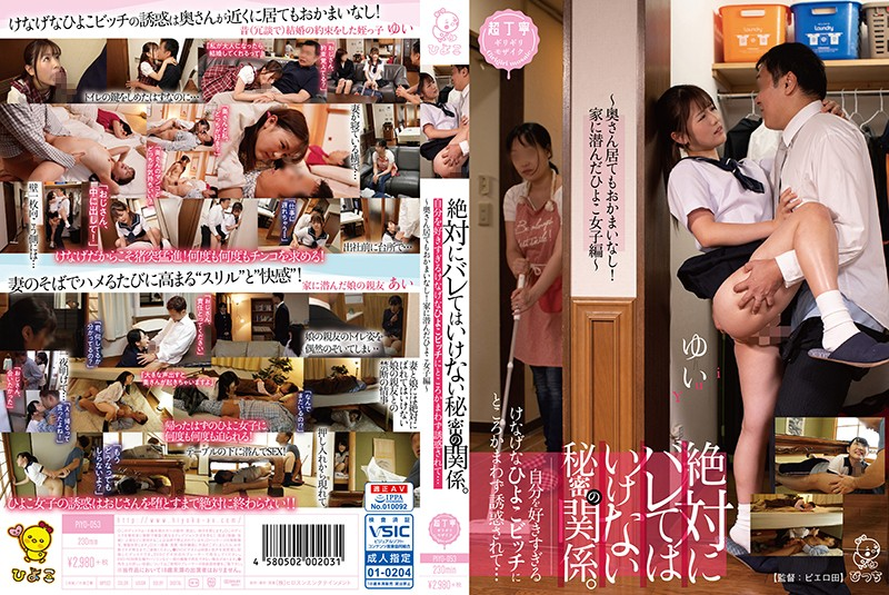 Cover [PIYO-053] A Secret Relationship That Should Never Be Revealed. Being Tempted By A Darling Chick Bitch Who Likes Herself Too Much … The Chick Girl That Lurked In The House