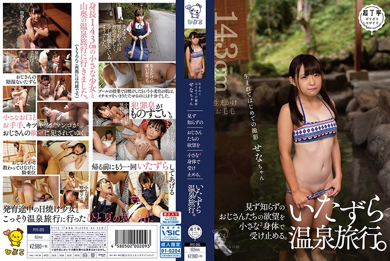 Cover [PIYO-055] Accept The Desires Of Unfamiliar Uncles With A Small Little Body. Naughty Hot Spring Trip. The First Time I Was Born
