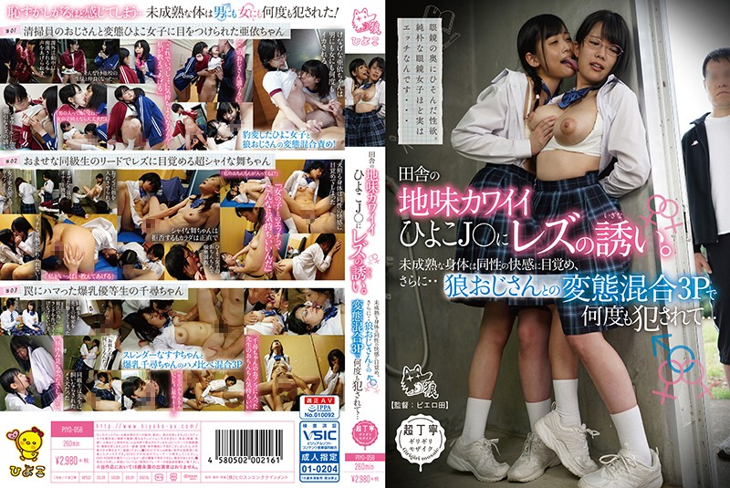 Cover [PIYO-058] Invite A Lesbian To A Plain Cute Chick J ○ In The Countryside. The Immature Body Awakens To The Pleasure Of The Same Sex, And More …