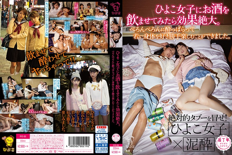 Cover [PIYO-061] The Effect Is Great If You Give Chicks Alcohol. I Was Able To Enjoy The Young Body Freely Without Getting Drunk.