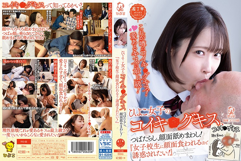 "Cover [PIYO-106] Chick Girls' Koiki ○ Gukis, Fluttering, Licking The Face! ""I Want To Be Tempted Enough To Be Eaten By School Girls!"