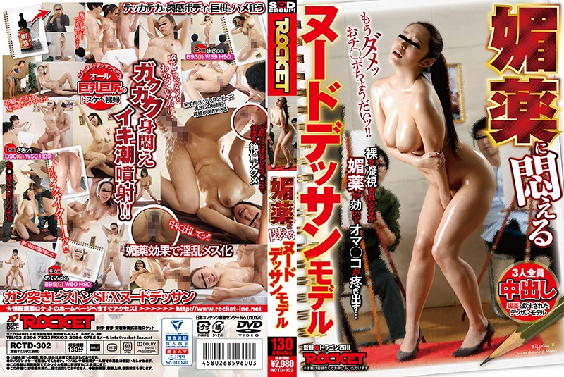 Cover [RCTD-302] Nude Drawing Model Writhes With Aphrodisiac