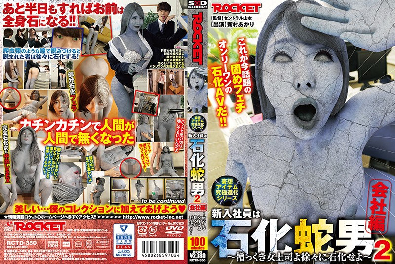 Cover [RCTD-350] A New Employee Is A Petrified Snake Man 2 Company Edition Akari Shinmura