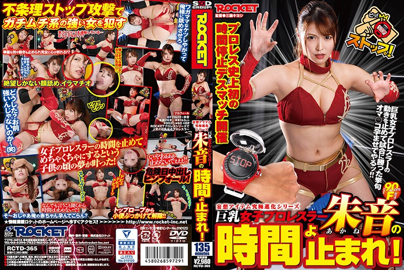 Cover [RCTD-365] Big Breasts Women's Professional Wrestler Akane's Time Stop!