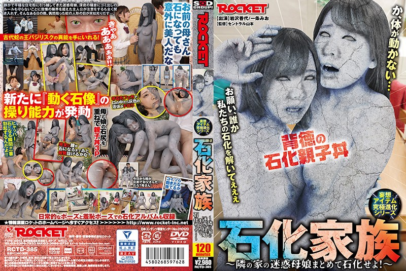 Cover [RCTD-385] Petrified Family-Petrify The Annoying Mother And Daughter Of The Next House Together