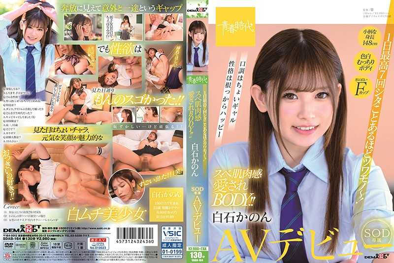Cover [SDAB-164] Up To 7 Times A Day, It's So Awesome! Smooth Skin Flesh Loved BODY! !! Kanon Shiraishi SOD Exclusive AV Debut