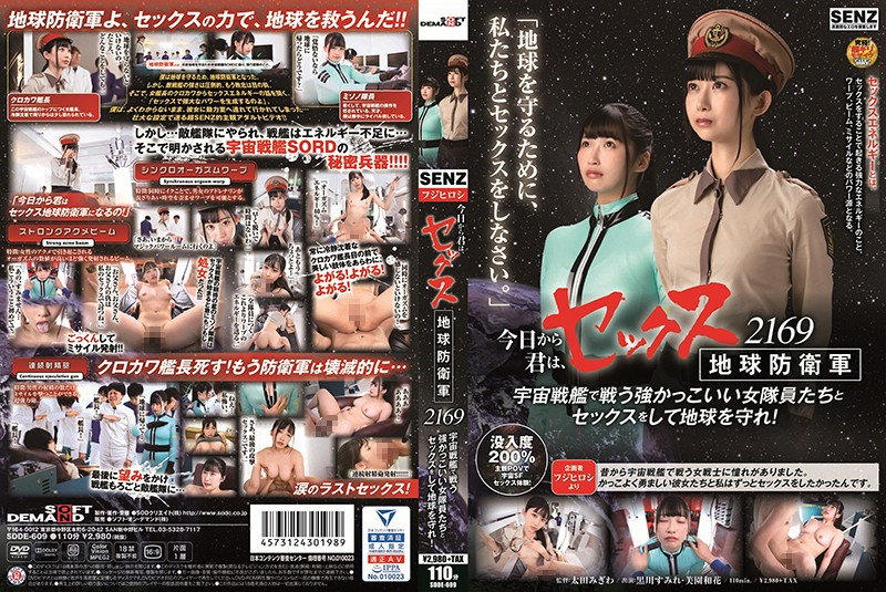 Cover [SDDE-609] From Today You Can Have Sex With The Awesome Female Fighters In The Sex Earth Defense Force 2169 Space Battleship And Protect The Planet!