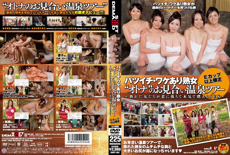 Cover SDMT662 Big breasts mature women, immoral and indecent sexual party