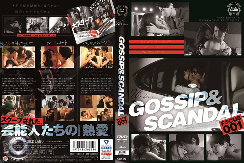 Cover [SILK-124] Gossip & Scandal Focus001