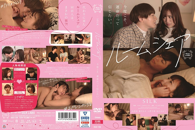 Cover [SILK-126] Room Share Now I Want To Believe That It Is Destiny.