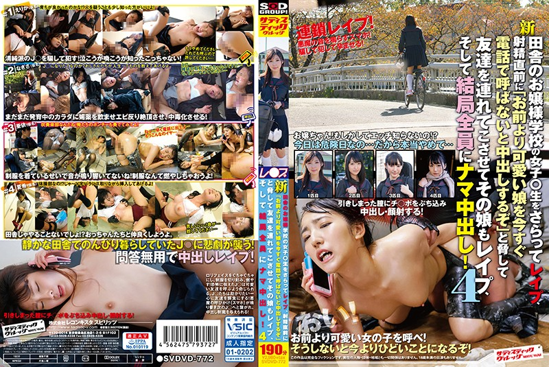 "Cover [SVDVD-772] New Rural Girls' School Girls ○ Humiliated Raw Students, Immediately Before Ejaculation, Threaten That ""You Will Cum Inside If You Do Not Call A Cute Daughter From You Now!"" , And Eventually All The Raw Creampie! Four"