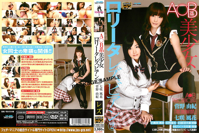 Cover [CYAW-002] Kanno, Yuki Fuka Saki 2 (b) Seven Beautiful Girls, Lesbian Data ● A ○ B